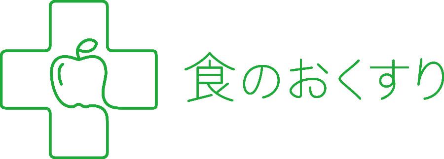 食のおくすりロゴ